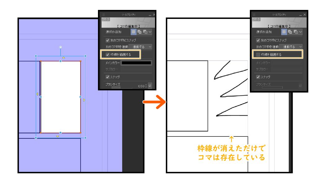 コマ枠:線の表示・非表示
