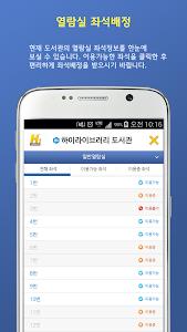 하이라이브러리(Hi-Library) screenshot 2