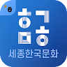 com.kingsejong.koreanculture