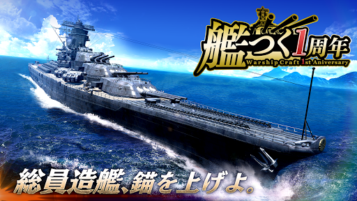 u8266u3064u304f - Warship Craft - 2.8.0 screenshots 1