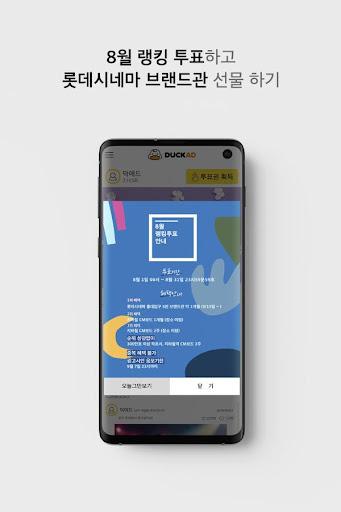덕애드-아이돌 팬 투표로 광고 선물, 덕질은 덕애드 screenshot 3