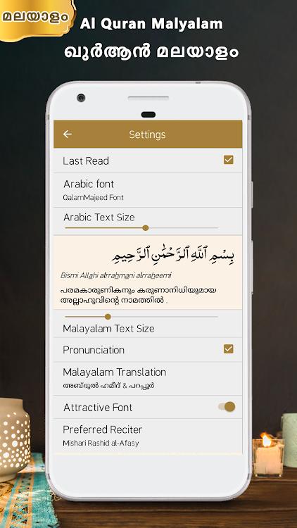 AI Quran Malayalam – (Android Εφαρμογές) — AppAgg