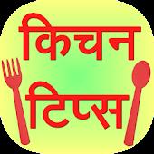 Kitchen Tips in Hindi