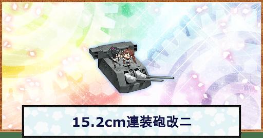 15.2cm連装砲改二