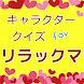 キャラクタークイズforリラックマ  無料雑学アプリ