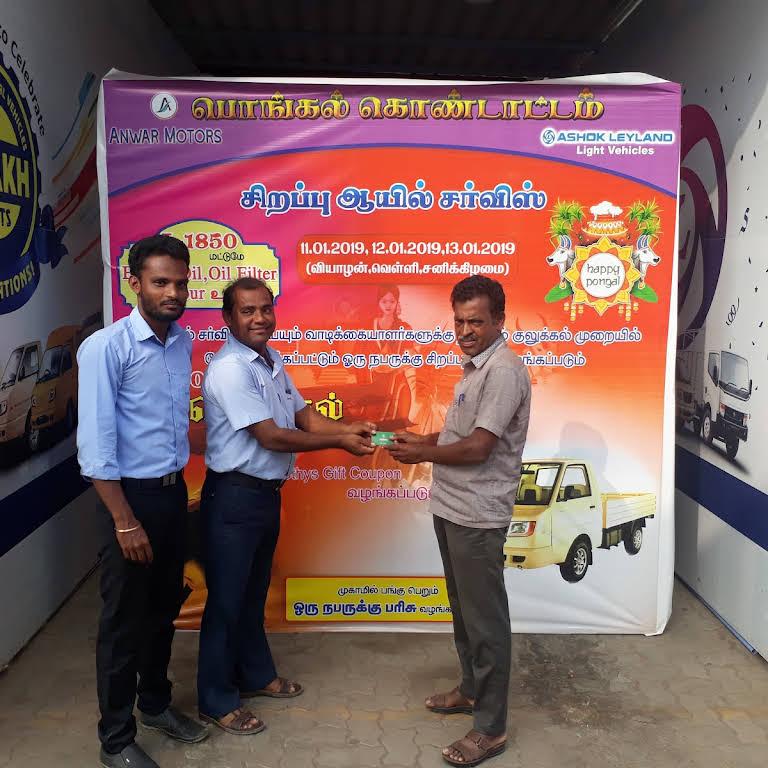 Anwar Motors - Ashok Leyland LCV - Truck Dealer in Tirunelveli