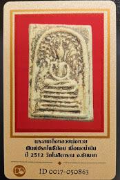 พระสมเด็จปรกโพธิ์ย้อย หลวงพ่อกวย พิมพ์ฐานร่อง (พิมพ์หายากค่ะ) ปี 2512 เนื้อผง วัดโฆสิตาราม จ. ชัยนาท (พร้อมบัตรรับรอง)
