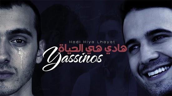 AGHANI YASSINOS ياسينوس جميع الاغاني بدون نت 2018 - náhled