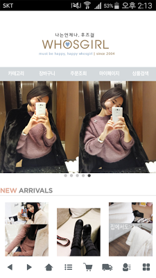 후즈걸 - whosgirl - screenshot