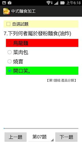中式麵食加工丙級 無廣告 - 題庫練習