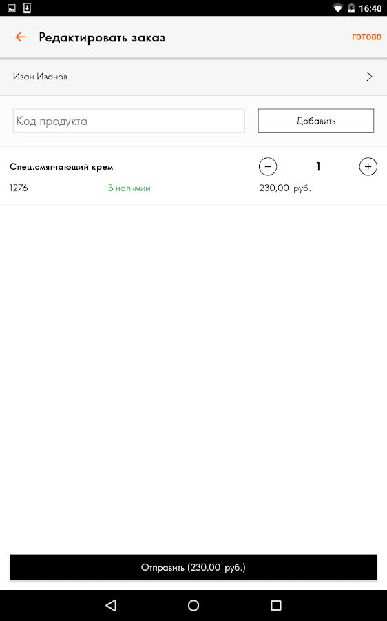 Мобильное приложение Быстрый заказа Орифлэйм