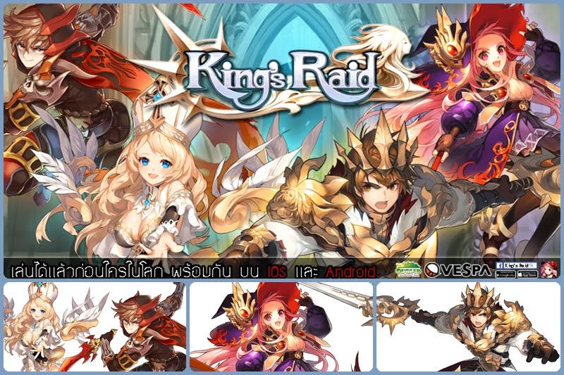 [King's Raid] ได้เวลาของชาว iOS แล้ว!