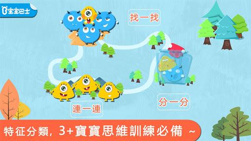 寶寶學分類 - 幼兒教育遊戲