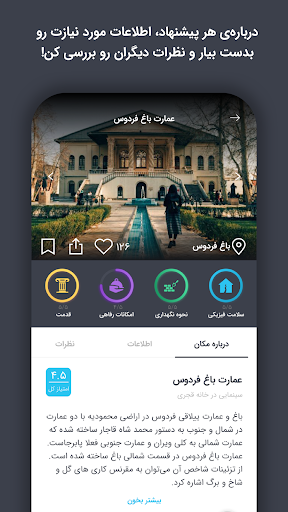 پیاده Peeyade - screenshot