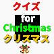 クイズfor Christmas(クリスマス)