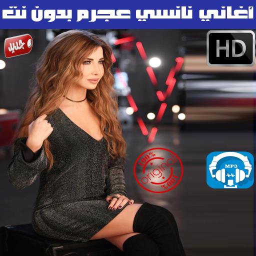 اغاني نانسي عجرم بدون نت 2018 - Nancy Ajram