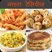 App Nasta(Breakfast) Recipes in Hindi APK for Windows Phone