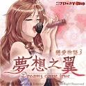 戀愛物語3_夢想之翼(華語版) icon