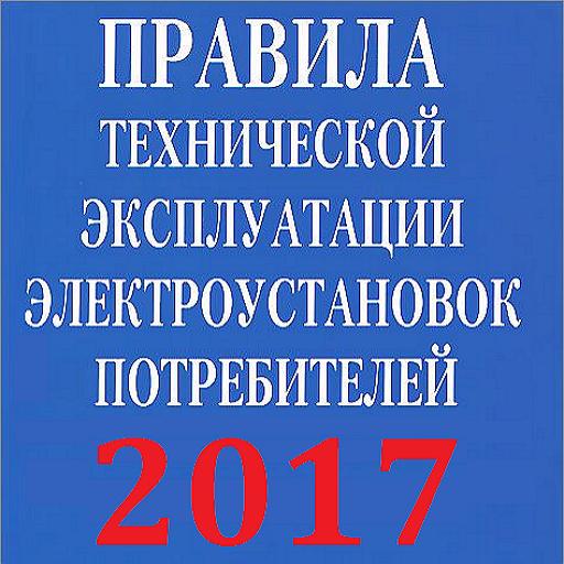 ПТЭЭП 2017 НОВЫЕ С ИЗМЕНЕНИЯМИ СКАЧАТЬ БЕСПЛАТНО