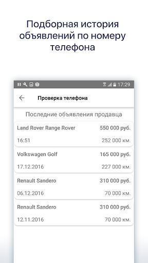 لالروبوت Авто Эксперт PRO - проверка ГИБДД, ОСАГО, ШТРАФЫ تطبيقات screenshot