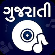 Gujarati Video Songs : ગુજરાતી વિડિઓ ગીતો