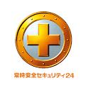 常時安全セキュリティ24 icon
