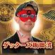 ゲッターズ飯田流五星三心占い - Androidアプリ