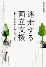 Photo: 迷走する両立支援 荻原久美子 太郎次郎社エディタス刊 2006年7月 装丁:後藤葉子