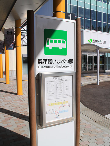 JR北海道 奥津軽いまべつ駅_06