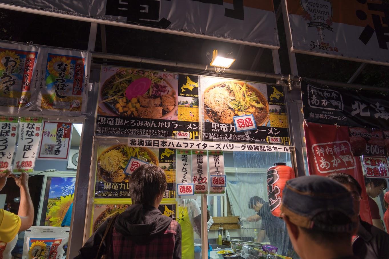 日本ハムファイターパリーグ優勝記念セール