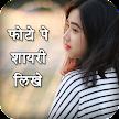 Photo Pe Naam Likhe APK