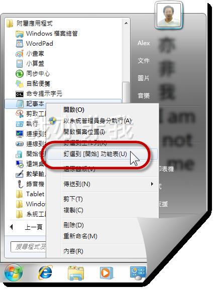 釘選功能讓您輕鬆存取程式