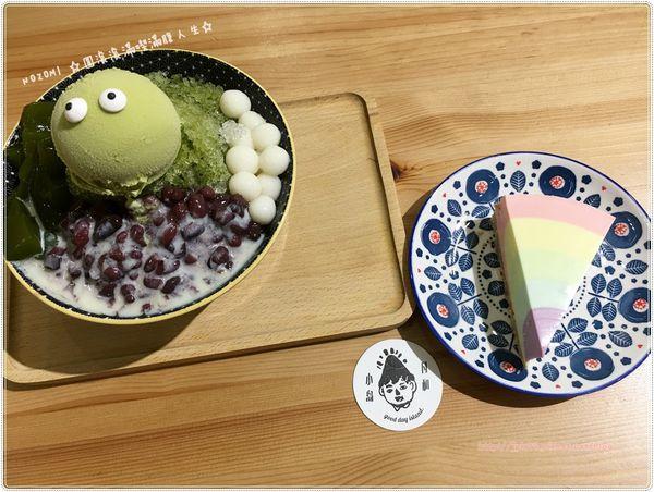 羅東市區一抹小文青-小島日和-日系風冰品,限定彩虹生乳酪也很吸睛