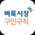 벼룩시장구인구직 - 중장년 취업, 파트타임, 맞춤일자리 icon
