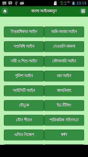 বাংলা আইনকানুন-Bangla Laws