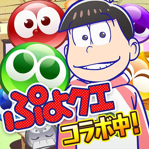 ぷよぷよ!!クエスト (game)
