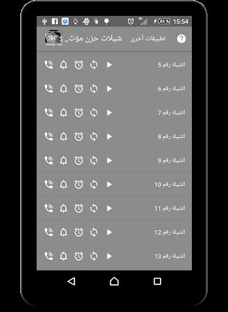 شيلات حزن مؤثرة - بدون نت 1.2 screenshot 2090121