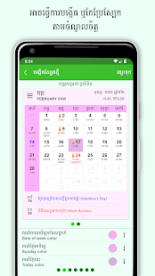 App Khmer Lunar Calendar APK for Windows Phone