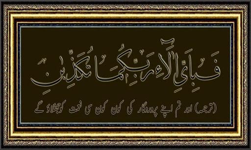 Surah Al Rehman Audio