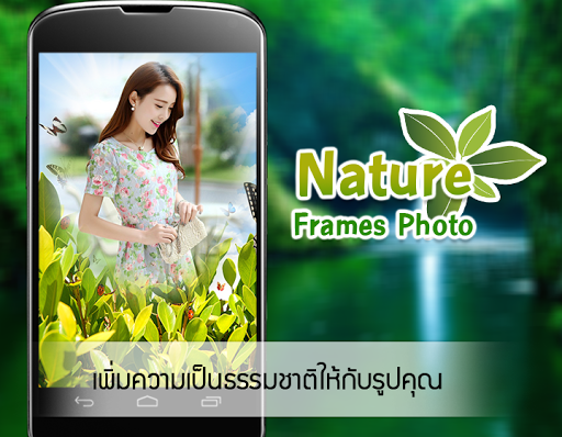 自然幀照片