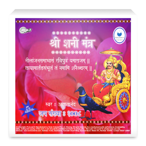 Shree Shani Mantra