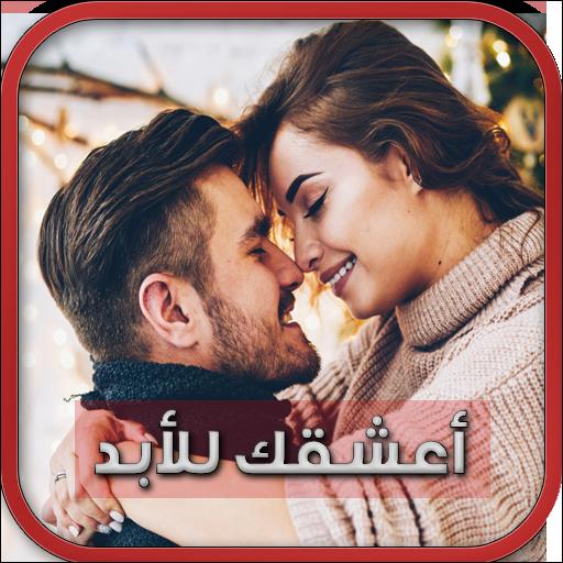 أعشقك للأبد صور رومانسية 2019 Aplikasi Di Google Play