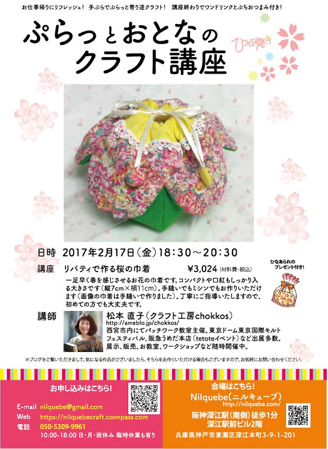 リバティで作る桜の巾着