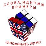 🏆 Слова, идиомы, английские фразы: школа Полиглот 2.9.4 (Premium)