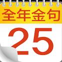 全年金句日曆 icon