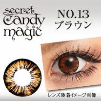 シークレットキャンディーマジック シークレットキャンマジ NO.13 ブラウン画像2