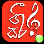 GeeSara Lyrics - Sinhala Sindu