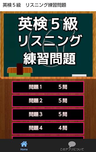 英検5級 リスニング問題