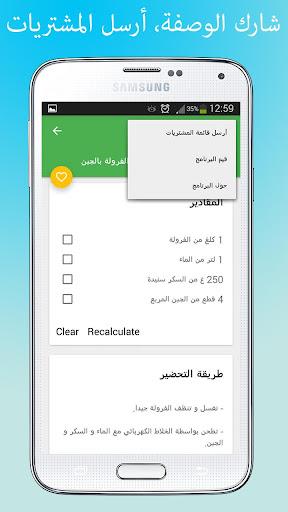 Ramadan juices screenshot 5