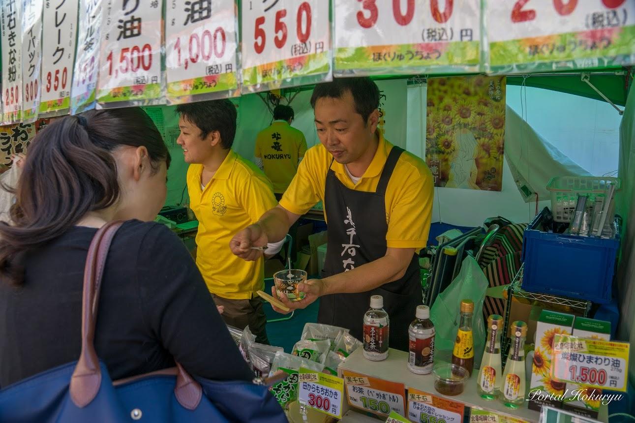 北竜町の特産品「黒千石大豆」食べてみて!